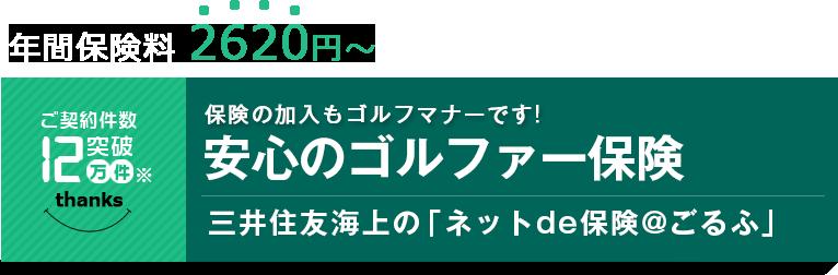 ゴルファー保険なら三井住友海上の「ネットde保険@ごるふ」