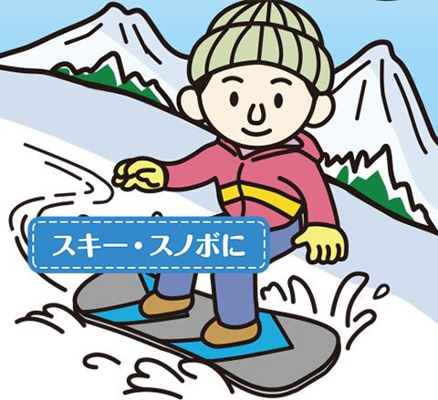 スキー・スノボに